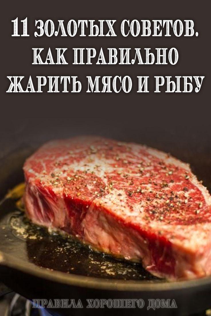 Как правильно жарить мясо и рыбу