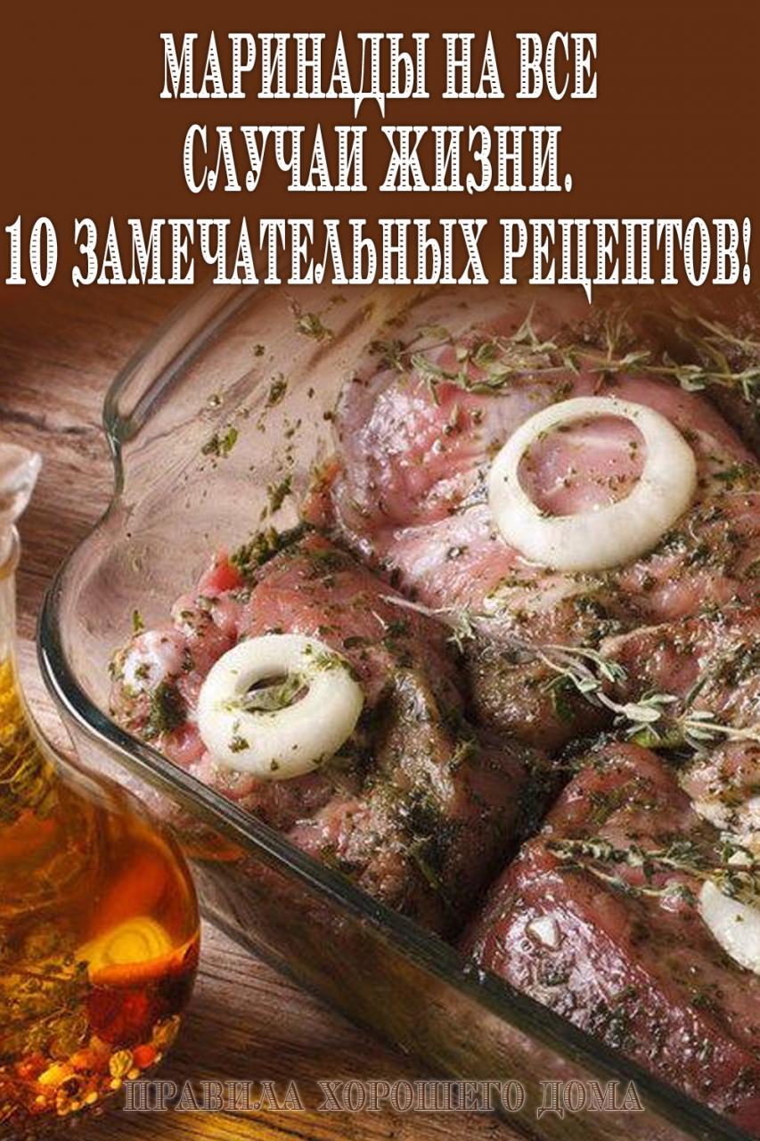 Рецепты маринадов для любого блюда