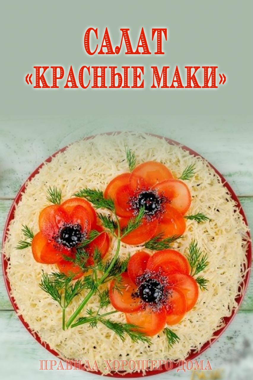 Салат Красные маки: пошаговый рецепт приготовления