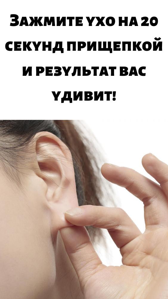 Зажмите ухо на 20 секунд прищепкой и результат вас удивит!