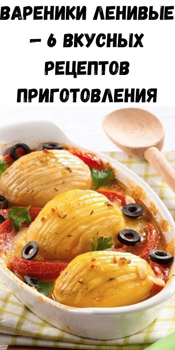 Вареники ленивые — 6 вкусных рецептов приготовления