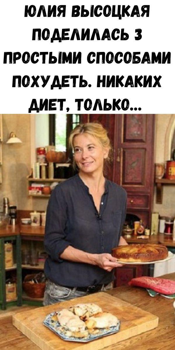 Юлия Высоцкая поделилась 3 простыми способами похудеть. Никаких диет, только… Без операций, таблеток и диет!