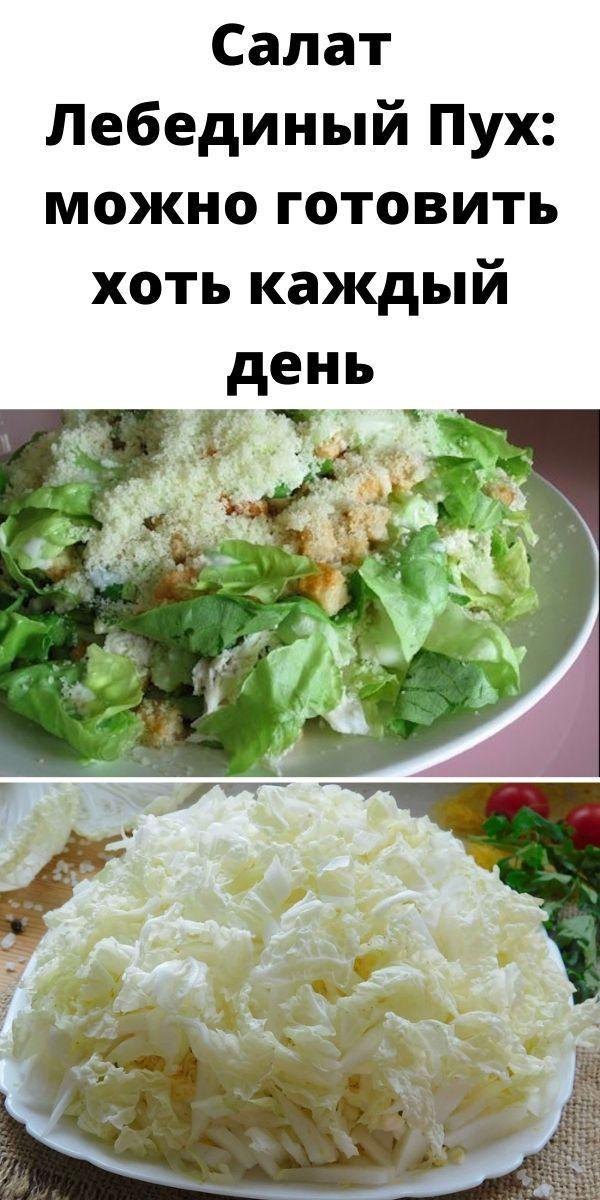 Салат Лебединый Пух: можно готовить хоть каждый день