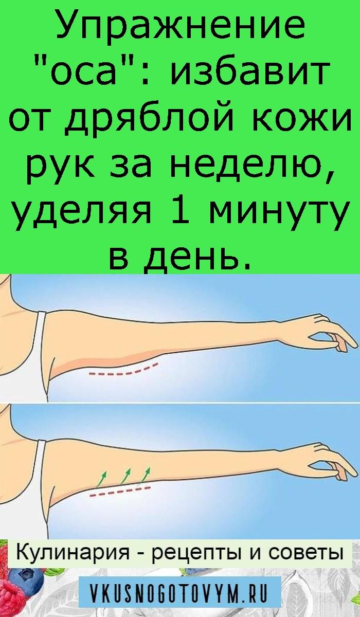 Упражнение «оса»: избавит от дряблой кожи рук за неделю, уделяя 1 минуту в день