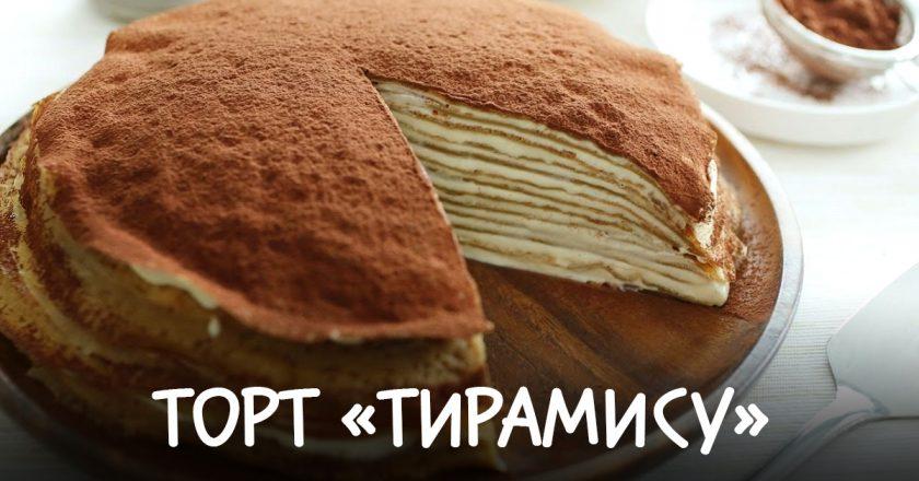 Как я готовлю из блинов необычный нежный торт «Тирамису»