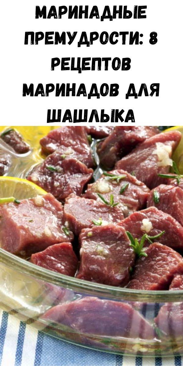 Маринадные премудрости: 8 рецептов маринадов для шашлыка