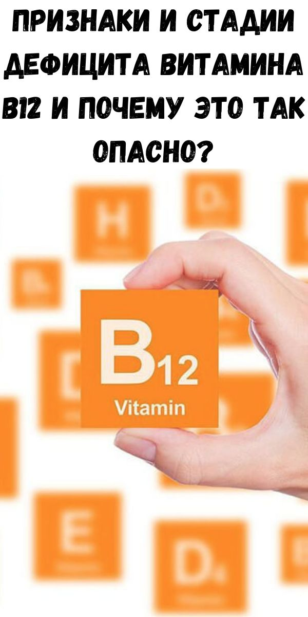 Признаки и стадии дефицита витамина В12 и почему это ТАК ОПАСНО?