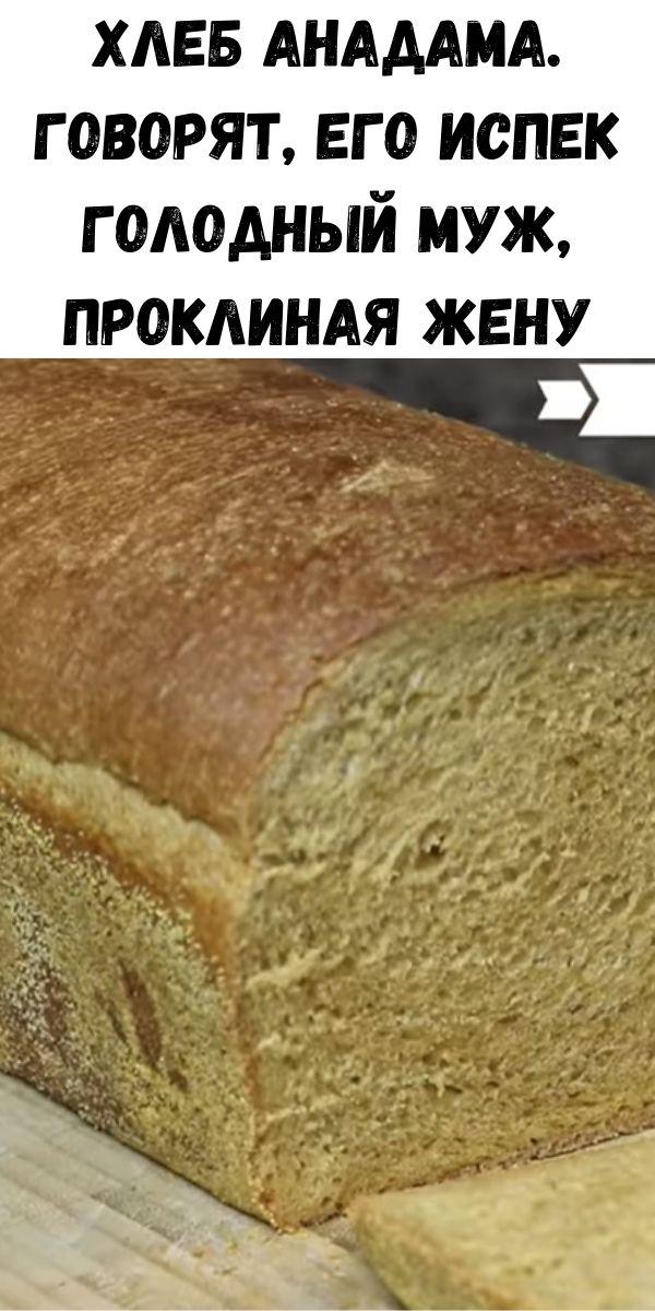 Хлеб Анадама. Говорят, его испек голодный муж, проклиная жену