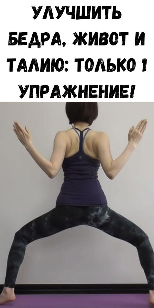 Улучшить бедра, живот и талию: только 1 упражнение!
