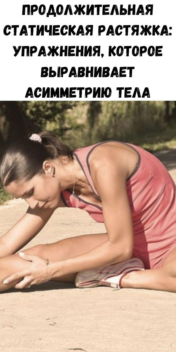 Продолжительная статическая растяжка: упражнения, которое выравнивает асимметрию тела