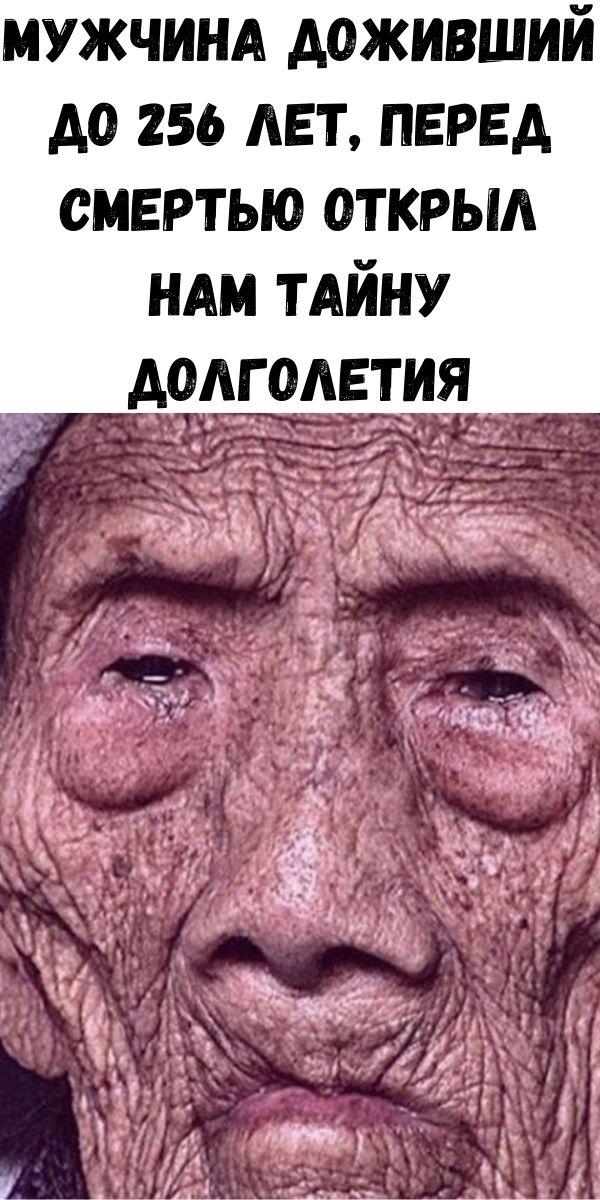 Мужчина доживший до 256 лет, перед смертью открыл нам тайну долголетия