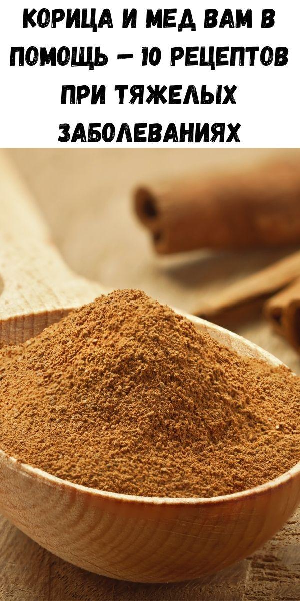Корица и мед Вам в помощь — 10 рецептов при тяжелых заболеваниях