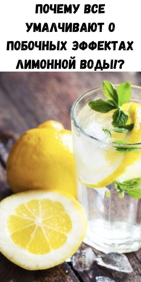 Почему все умалчивают о побочных эффектах лимонной воды!?