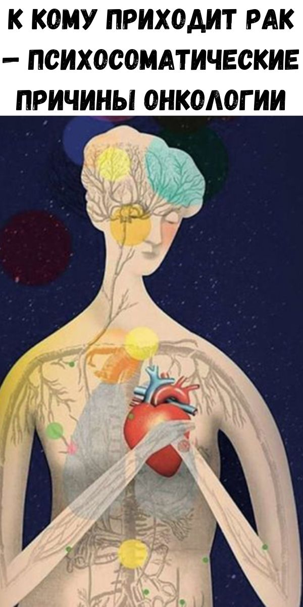 К кому приходит рак — психосоматические причины онкологии