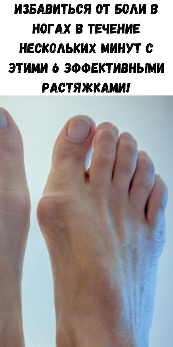 Избавиться от боли в ногах в течение нескольких минут с этими 6 эффективными растяжками!