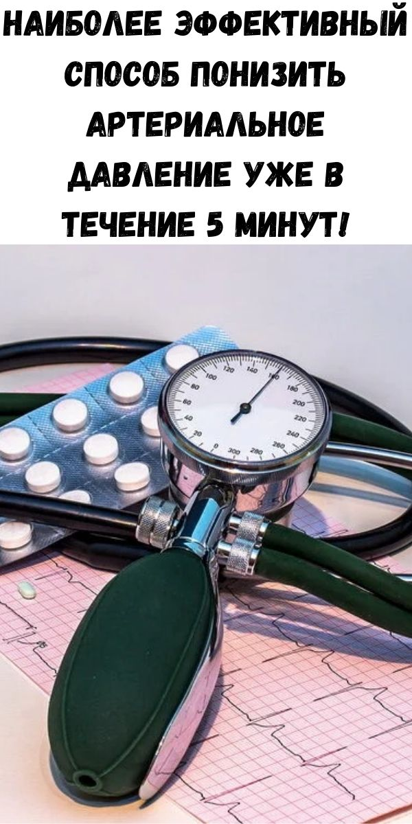 Наиболее эффективный способ понизить артериальное давление уже в течение 5 минут!
