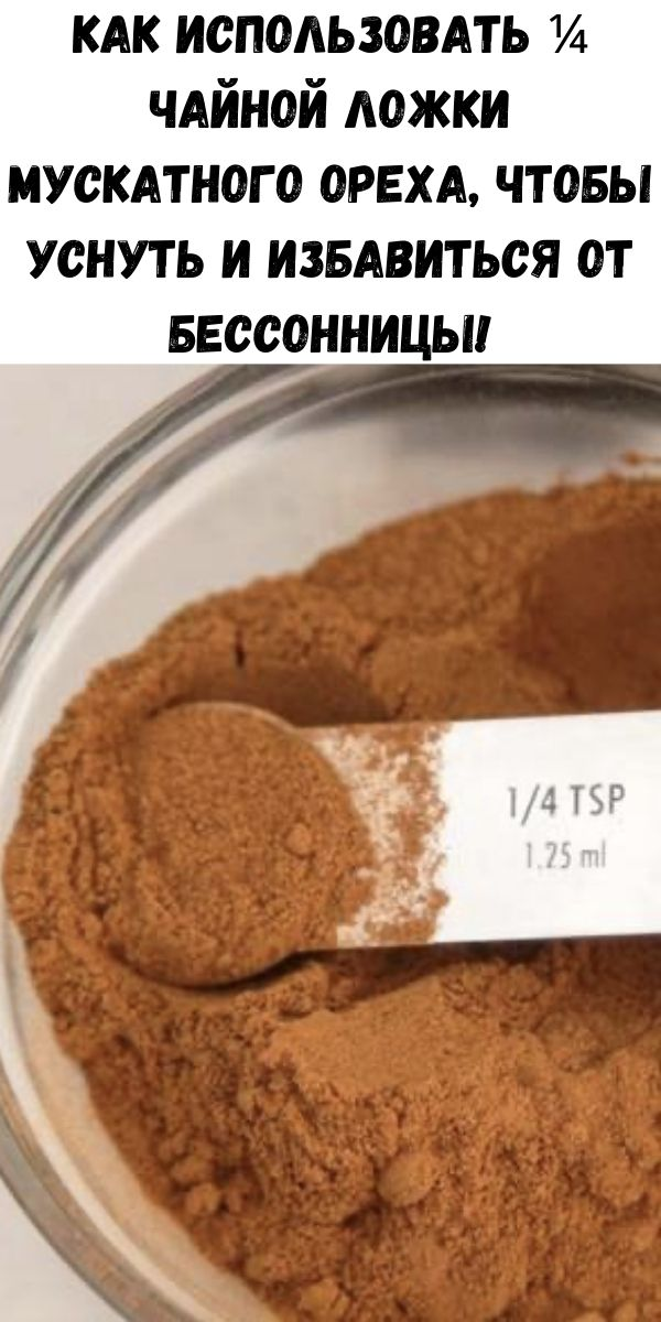 Как использовать ¼ чайной ложки мускатного ореха, чтобы уснуть и избавиться от бессонницы!