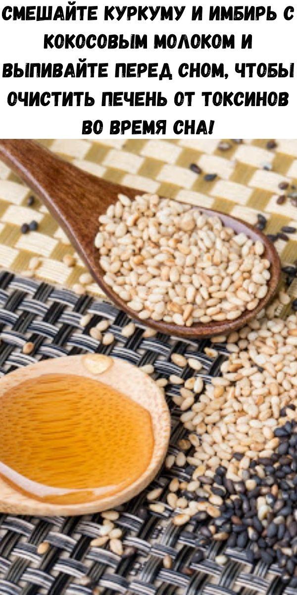 Смешайте куркуму и имбирь с кокосовым молоком и выпивайте перед сном, чтобы очистить печень от токсинов во время сна!