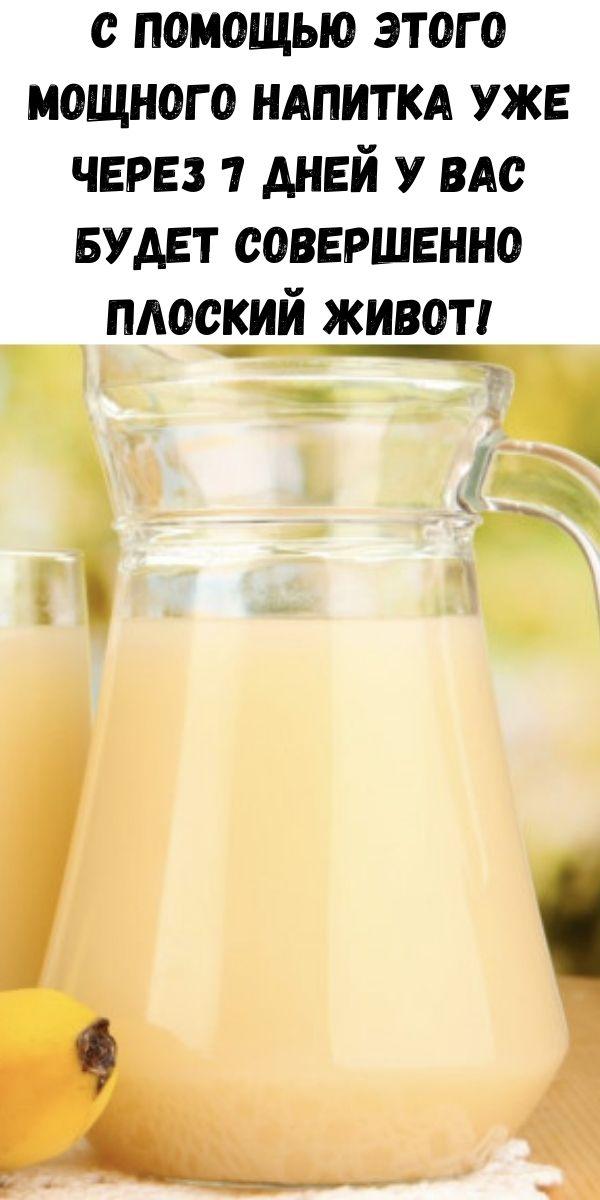 С помощью этого мощного напитка уже через 7 дней у вас будет совершенно плоский живот!