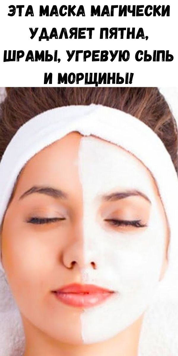 Эта маска магически удаляет пятна, шрамы, угревую сыпь и морщины!