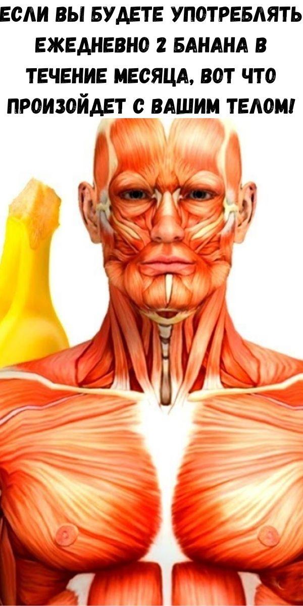 Если вы будете употреблять ежедневно 2 банана в течение месяца, вот что произойдет с вашим телом!