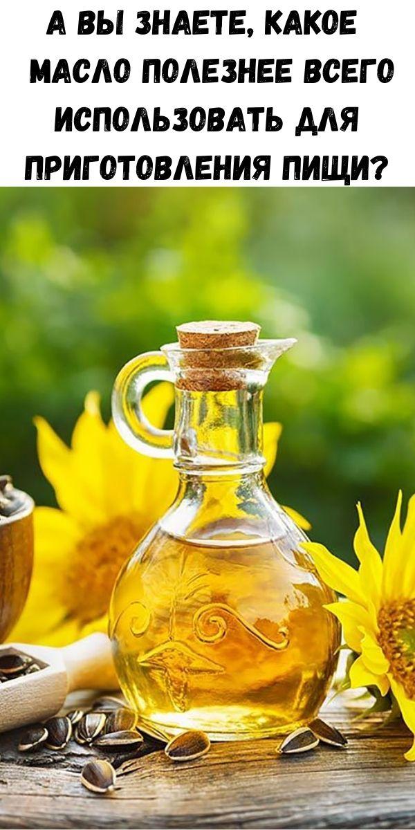 А Вы знаете, какое масло полезнее всего использовать для приготовления пищи?