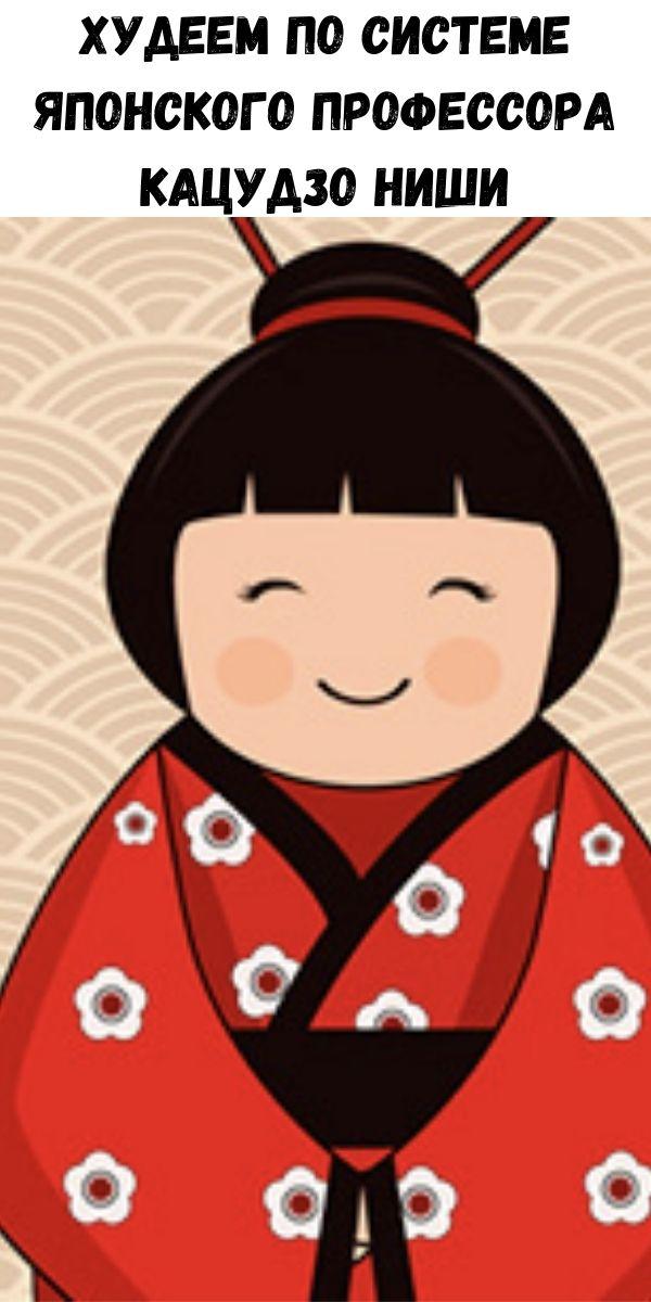 Худеем по системе японского профессора Кацудзо Ниши