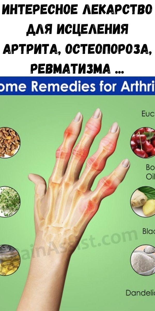 Интересное лекарство для исцеления артрита, остеопороза, ревматизма ...