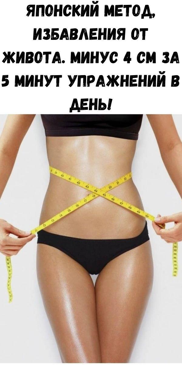 Японский метод, избавления от живота. Минус 4 см за 5 минут упражнений в день!