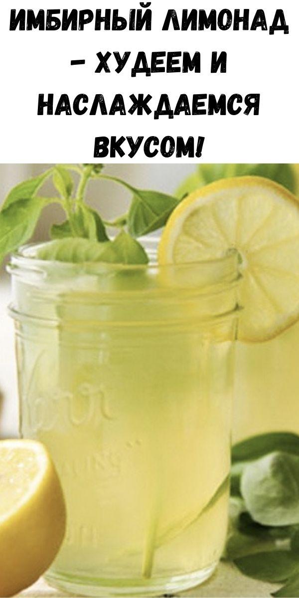Имбирный лимонад - худеем и наслаждаемся вкусом!