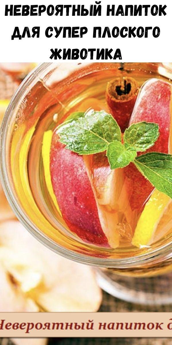Невероятный напиток для супер плоского животика