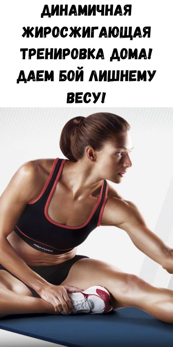 Динамичная жиросжигающая тренировка дома! Даем бой лишнему весу!