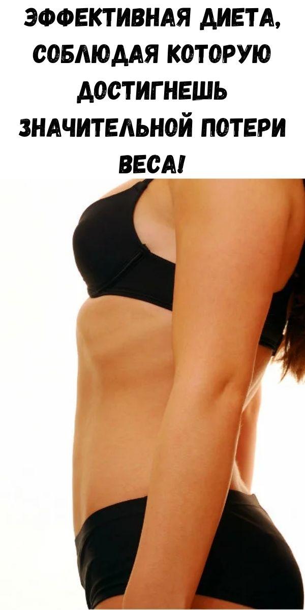 Эффективная диета, соблюдая которую достигнешь значительной потери веса!