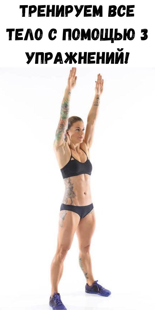 Тренируем все тело с помощью 3 упражнений!