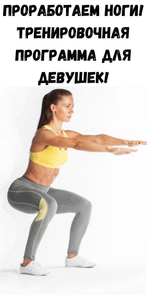Проработаем ноги! Тренировочная программа для девушек!