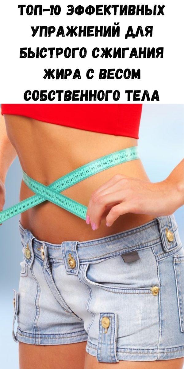 Топ-10 эффективных упражнений для быстрого сжигания жира с весом собственного тела