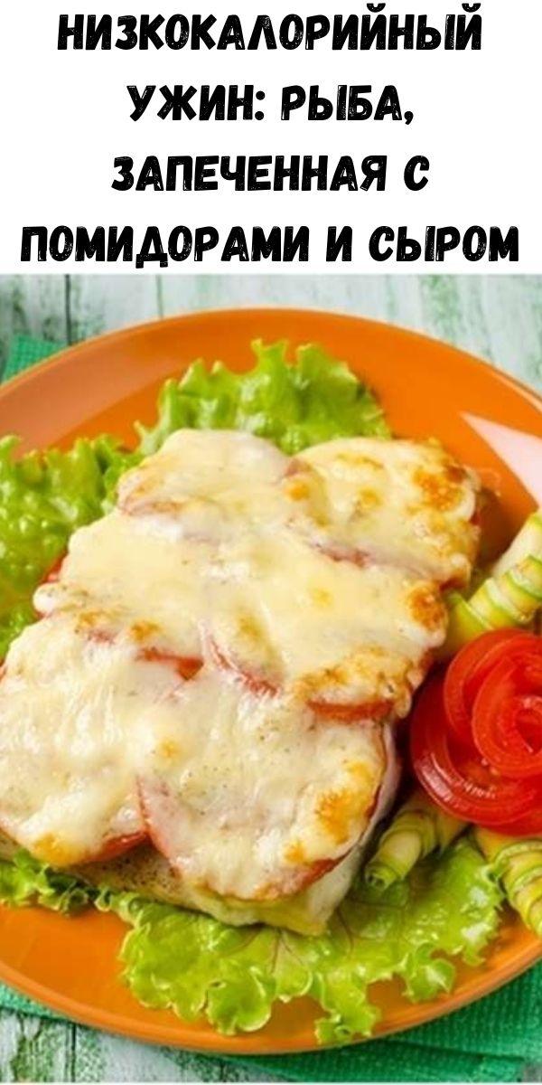 Низкокалорийный ужин: Рыба, запеченная с помидорами и сыром