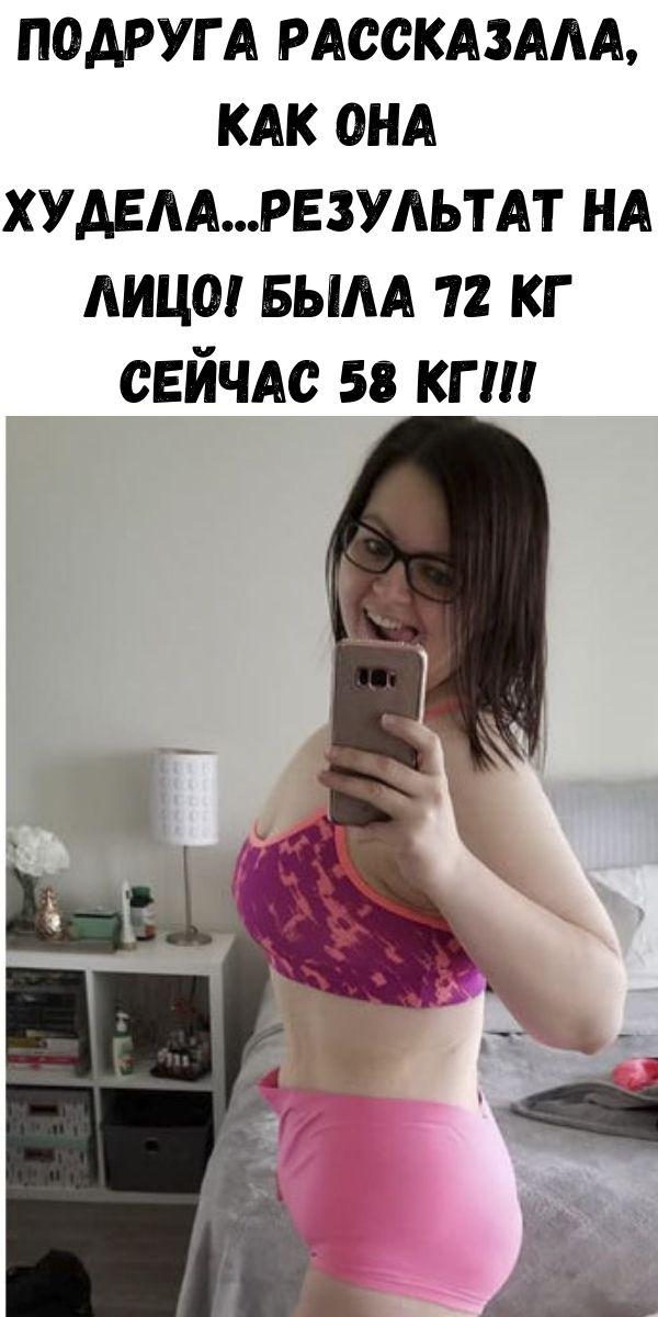 Подруга рассказала, как она худела...результат на лицо! Была 72 кг сейчас 58 кг!!!