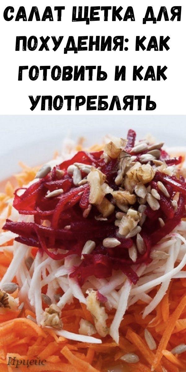 Салат щетка для похудения: как готовить и как употреблять
