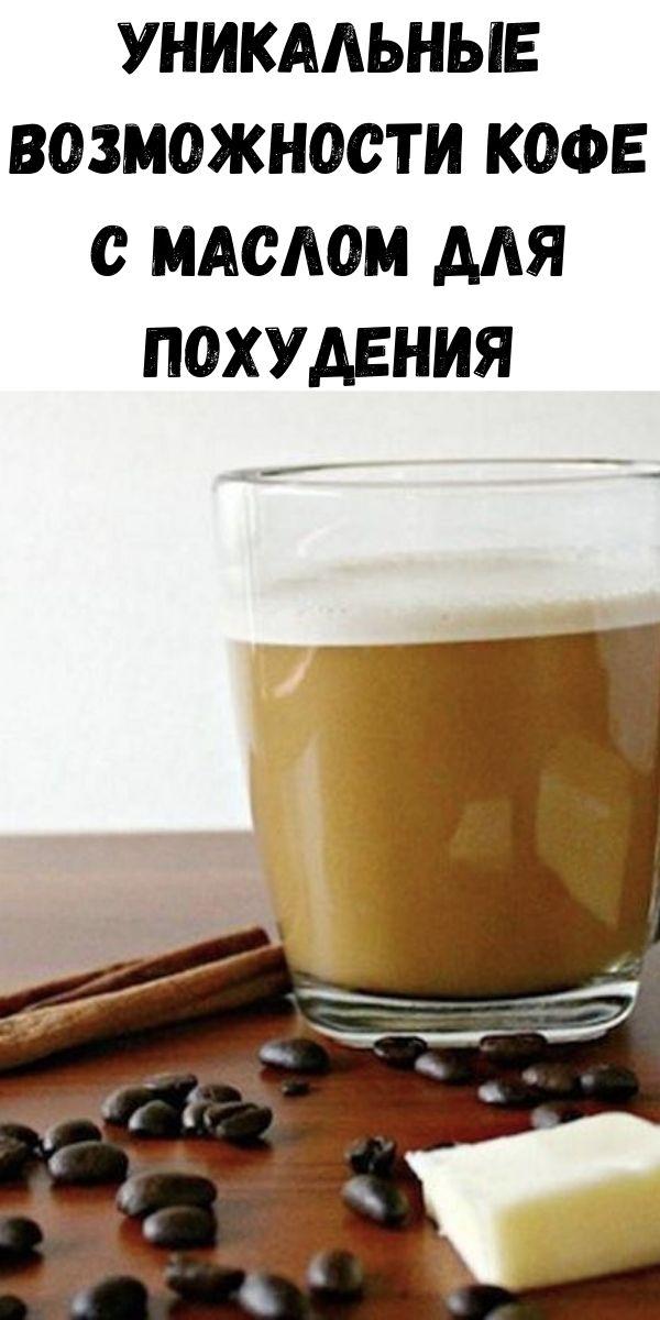 Уникальные возможности кофе с маслом для похудения