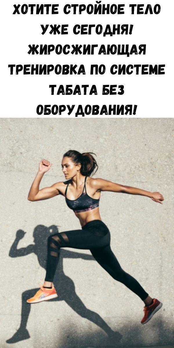 Хотите стройное тело уже сегодня! Жиросжигающая тренировка по системе Табата без оборудования!