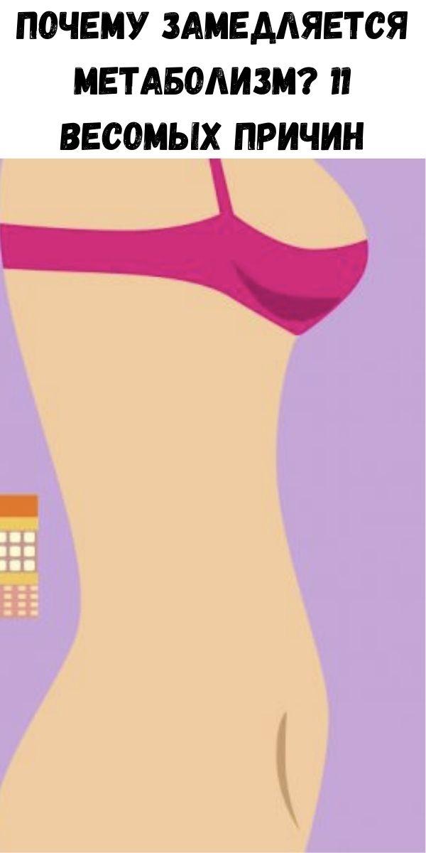 Почему замедляется метаболизм? 11 весомых причин
