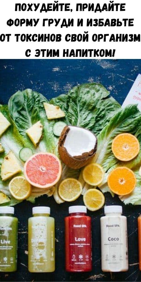 Похудейте, придайте форму груди и избавьте от токсинов свой организм с этим напитком!