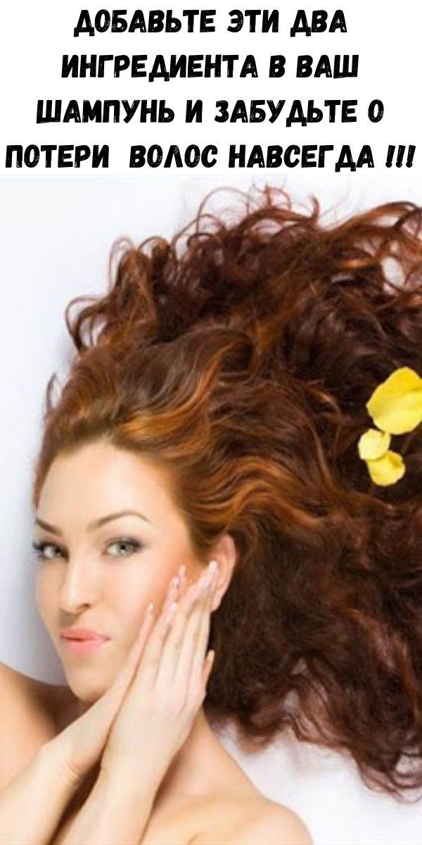 Добавьте эти два ингредиента в ваш шампунь и забудьте о потери волос навсегда !!!