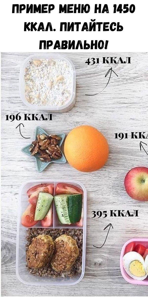 Пример меню на 1450 ккал. Питайтесь правильно!