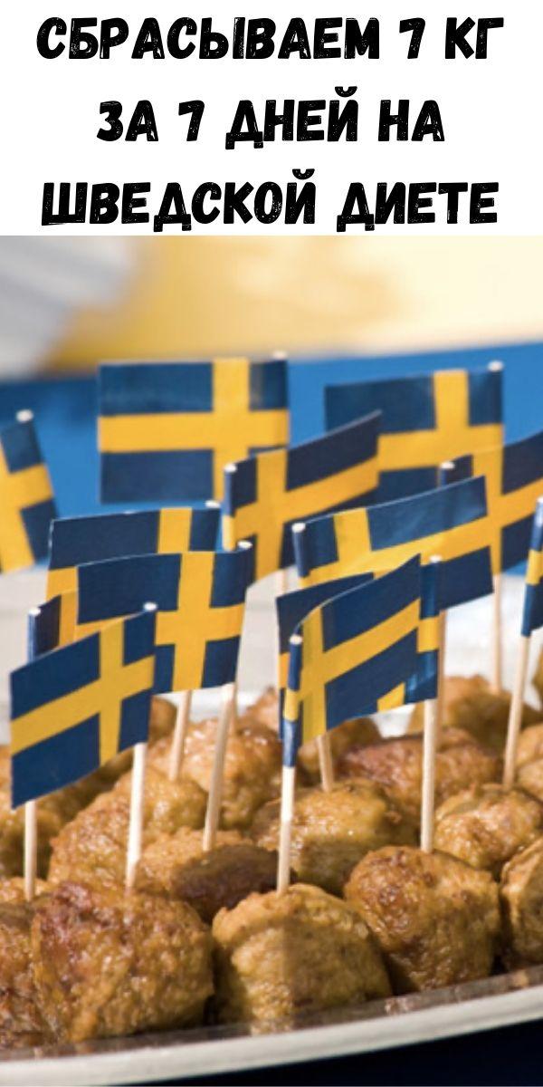 Сбрасываем 7 кг за 7 дней на шведской диете
