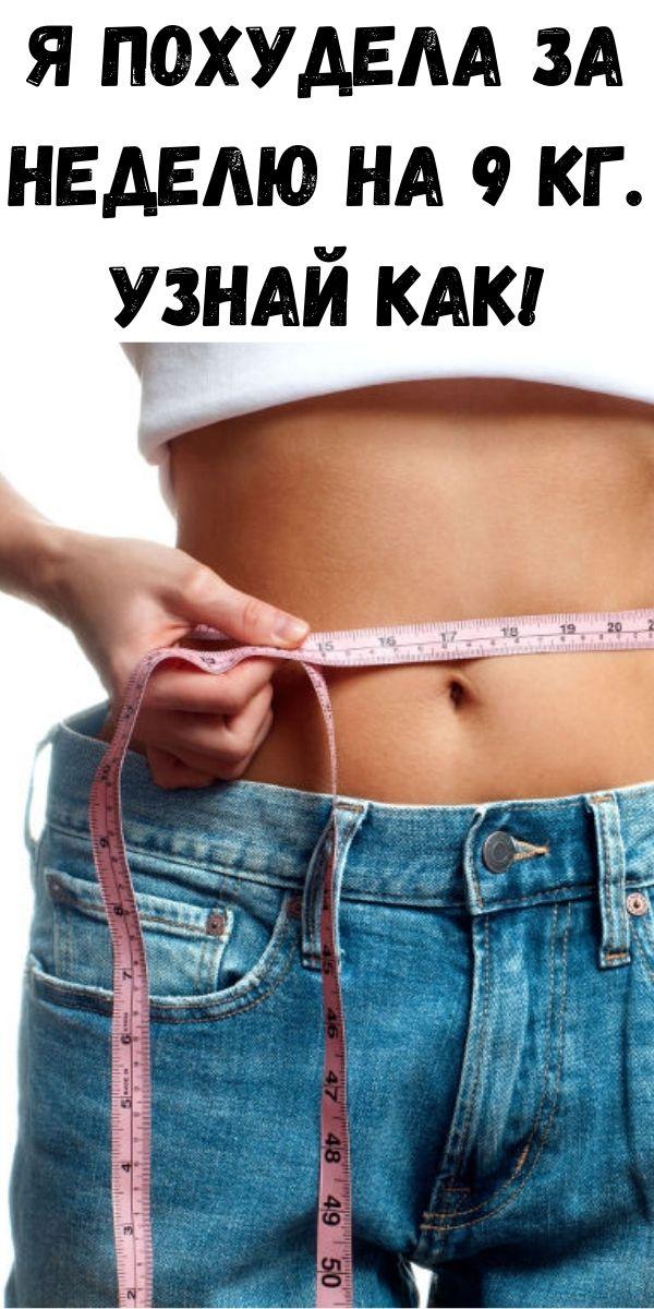 Я похудела за неделю на 9 кг. Узнай как!