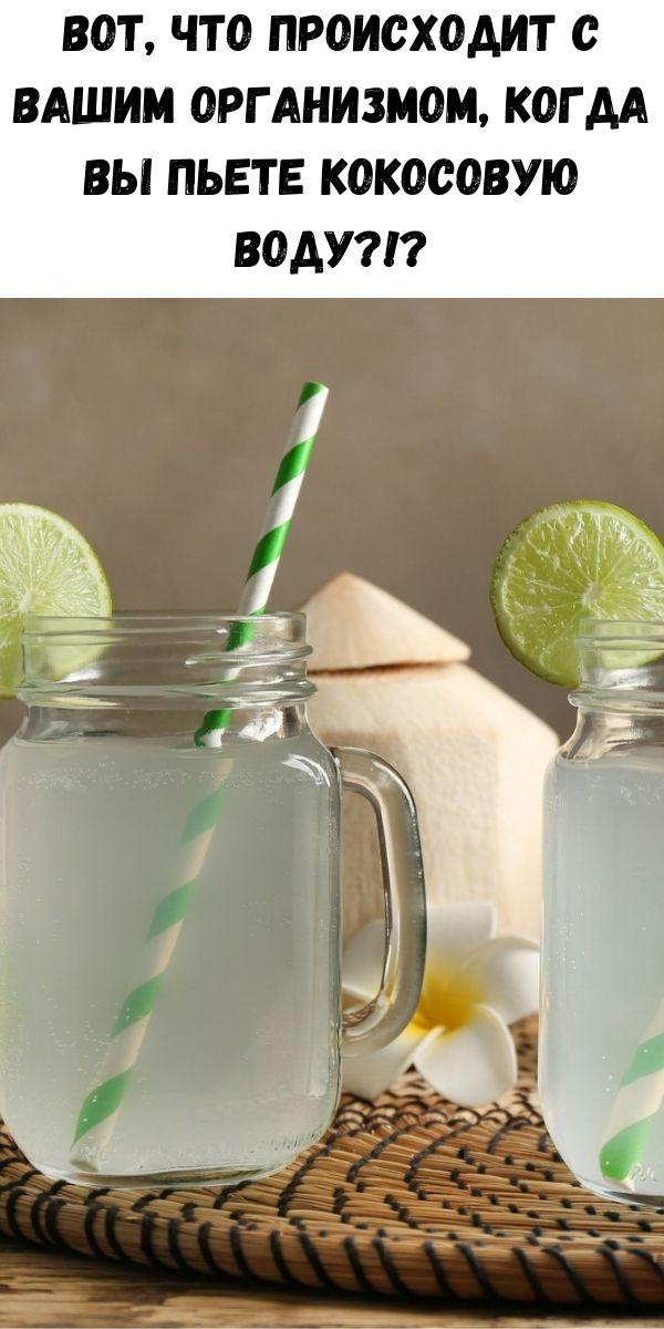 Вот, что происходит с вашим организмом, когда вы пьете кокосовую воду?!?