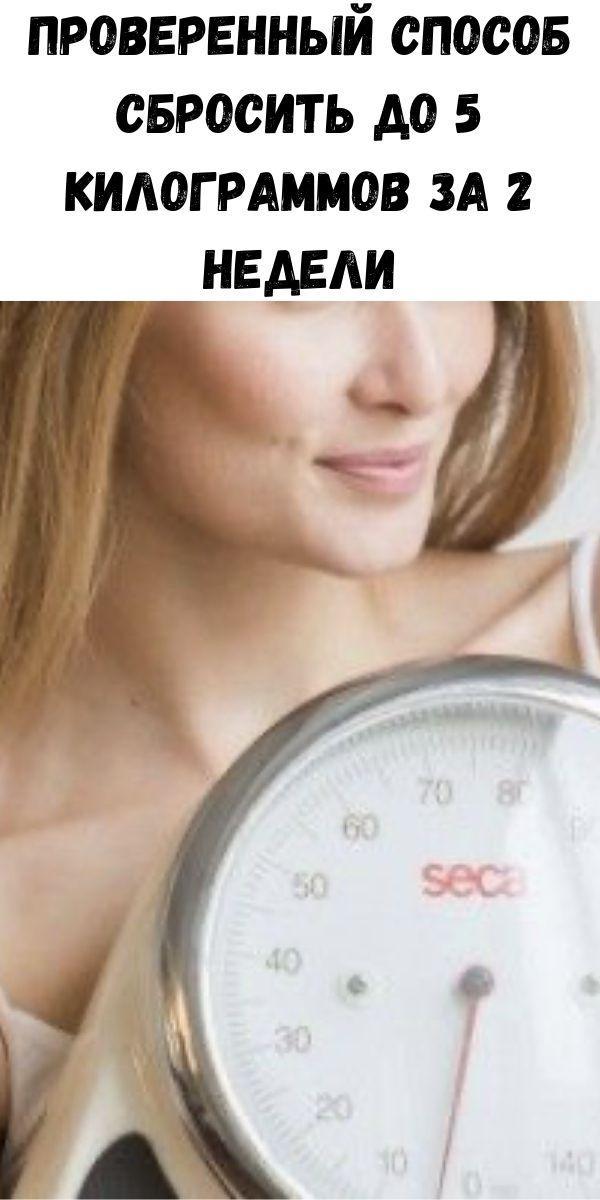Проверенный способ сбросить до 5 килограммов за 2 недели
