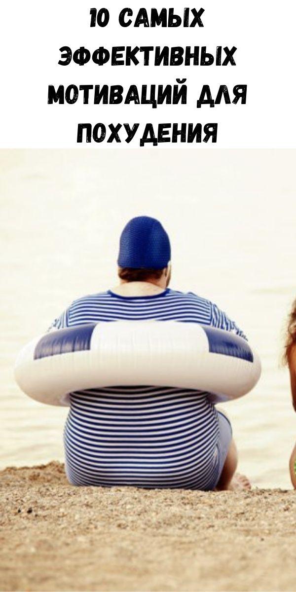10 самых эффективных мотиваций для похудения
